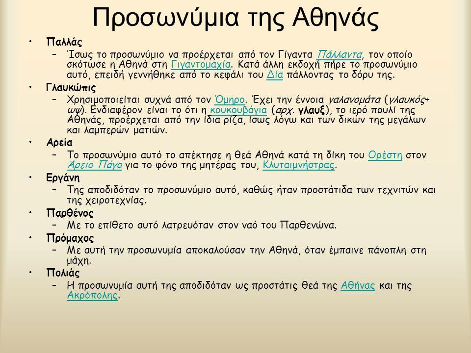Προσωνύμια της Αθηνάς Παλλάς –Ίσως το προσωνύμιο να προέρχεται από τον Γίγαντα Πάλλαντα, τον οποίο σκότωσε η Αθηνά στη Γιγαντομαχία. Κατά άλλη εκδοχή