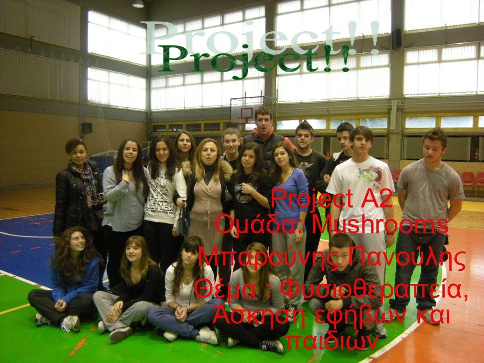 Project Α2 Ομάδα: Mushrooms Μπαρούνης Πανούλης Θέμα : Φυσιοθεραπεία, Άσκηση εφήβων και παιδιών