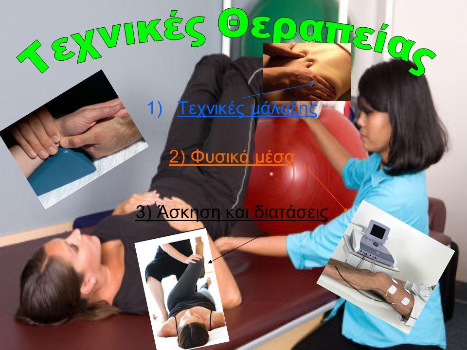 1)Τεχνικές μάλαξης 2) Φυσικά μέσα 3) Άσκηση και διατάσεις