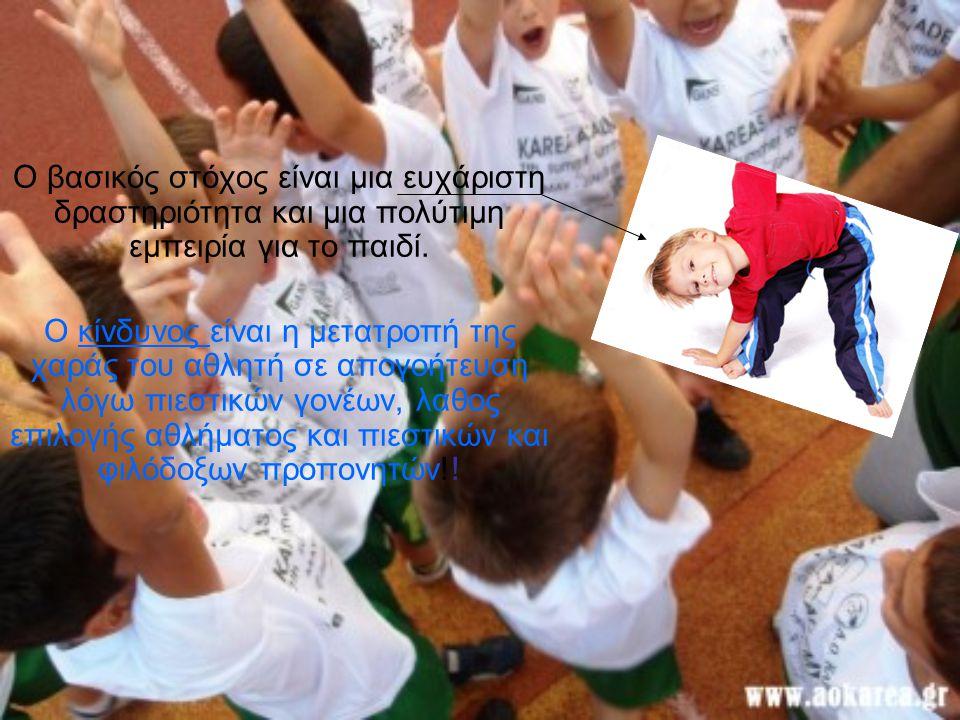 Ο βασικός στόχος είναι μια ευχάριστη δραστηριότητα και μια πολύτιμη εμπειρία για το παιδί.