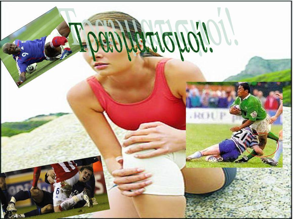 Πολλες φορές με την αθληση υπάρχουν και ανεπιθύμητοι τραυματισμοί οι οποίοι μπορεί να είναι από στραμπουλήγματα μέχρι και κατάγματα!Για αυτό πρέπει να προσέχουμε πάντα τους εαυτούς μας αλλά και τους συναθλητές μας!!