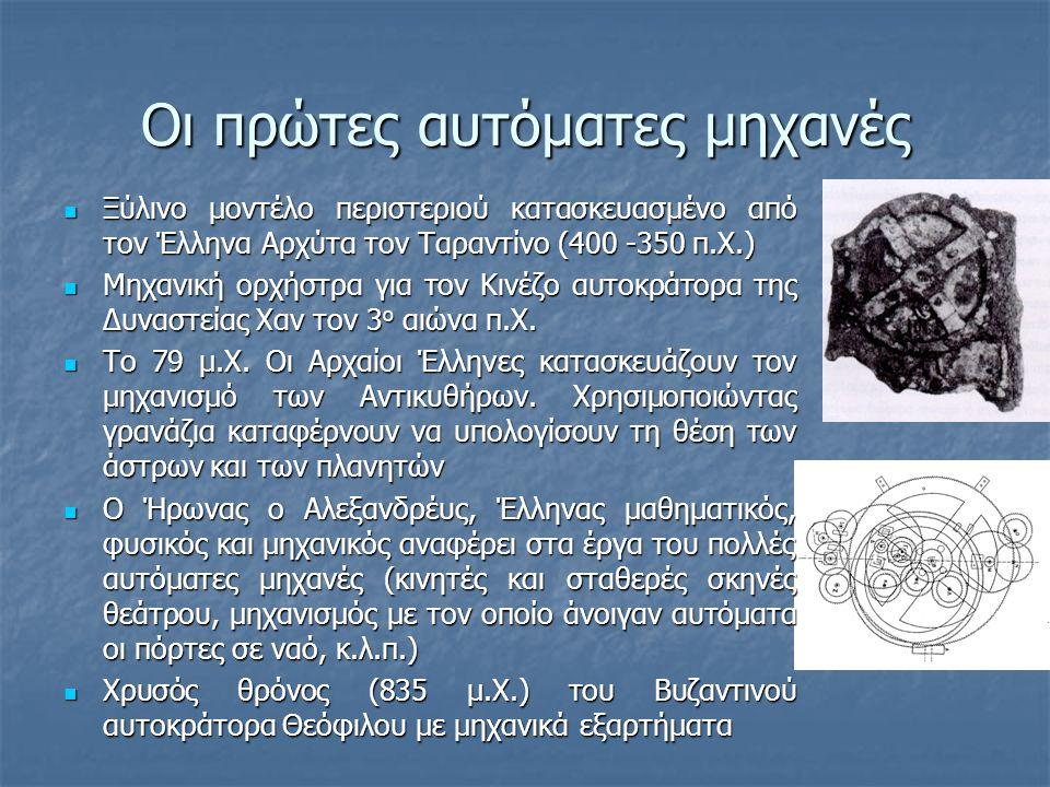 Οι πρώτες αυτόματες μηχανές Ξύλινο μοντέλο περιστεριού κατασκευασμένο από τον Έλληνα Αρχύτα τον Ταραντίνο (400 -350 π.Χ.) Ξύλινο μοντέλο περιστεριού κατασκευασμένο από τον Έλληνα Αρχύτα τον Ταραντίνο (400 -350 π.Χ.) Μηχανική ορχήστρα για τον Κινέζο αυτοκράτορα της Δυναστείας Χαν τον 3 ο αιώνα π.Χ.