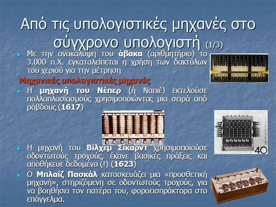 Από τις υπολογιστικές μηχανές στο σύγχρονο υπολογιστή (2/3) Μηχανικοί υπολογιστές Ο Ζόζεφ Ζακάρ, το 1801, κατασκευάζει έναν αργαλειό ο ο οποίος καθόριζε τη θέση των νημάτων από την παρουσία ή απουσία οπών σε μια σειρά καρτών Ο Ζόζεφ Ζακάρ, το 1801, κατασκευάζει έναν αργαλειό ο ο οποίος καθόριζε τη θέση των νημάτων από την παρουσία ή απουσία οπών σε μια σειρά καρτών Εφαρμογή του δυαδικού συστήματος για 1 η φορά .