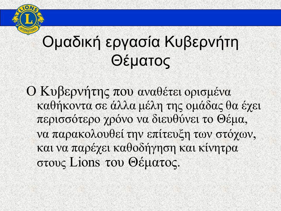Ομαδική εργασία Κυβερνήτη Θέματος Ο Κυβερνήτης που αναθέτει ορισμένα καθήκοντα σε άλλα μέλη της ομάδας θα έχει περισσότερο χρόνο να διευθύνει το Θέμα, να παρακολουθεί την επίτευξη των στόχων, και να παρέχει καθοδήγηση και κίνητρα στους Lions του Θέματος.