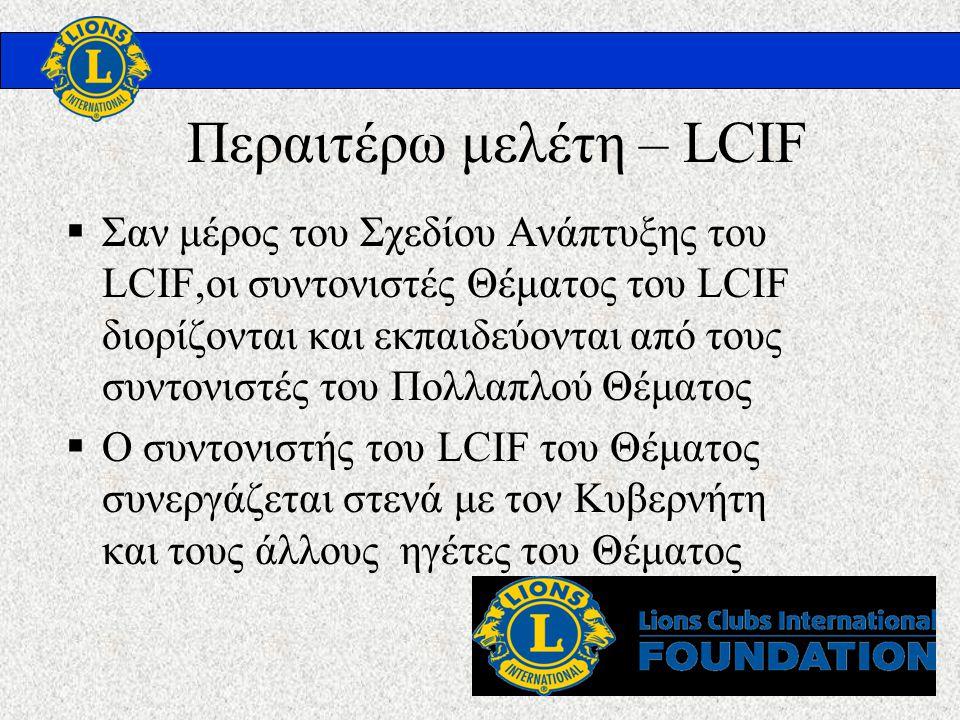 Περαιτέρω μελέτη – LCIF  Σαν μέρος του Σχεδίου Ανάπτυξης του LCIF,οι συντονιστές Θέματος του LCIF διορίζονται και εκπαιδεύονται από τους συντονιστές του Πολλαπλού Θέματος  Ο συντονιστής του LCIF του Θέματος συνεργάζεται στενά με τον Κυβερνήτη και τους άλλους ηγέτες του Θέματος
