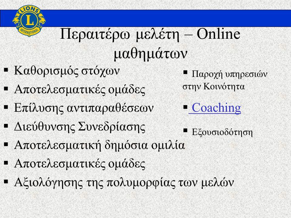 Περαιτέρω μελέτη – Online μαθημάτων  Καθορισμός στόχων  Αποτελεσματικές ομάδες  Επίλυσης αντιπαραθέσεων  Διεύθυνσης Συνεδρίασης  Αποτελεσματική δημόσια ομιλία  Αποτελεσματικές ομάδες  Αξιολόγησης της πολυμορφίας των μελών  Παροχή υπηρεσιών στην Κοινότητα  Coaching Coaching  Εξουσιοδότηση