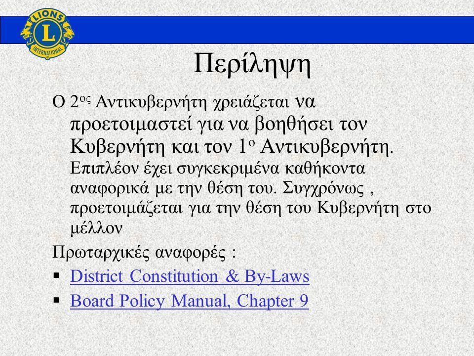 Περίληψη Ο 2 ος Αντικυβερνήτη χρειάζεται να προετοιμαστεί για να βοηθήσει τον Κυβερνήτη και τον 1 ο Αντικυβερνήτη.