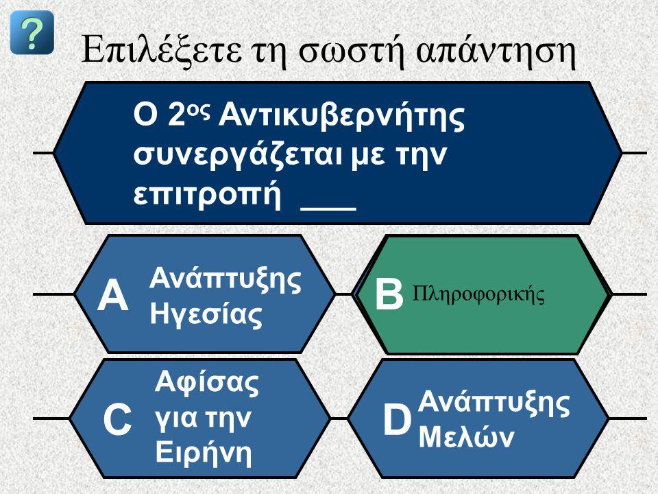 Επιλέξετε τη σωστή απάντηση Ο 2 ος Αντικυβερνήτης συνεργάζεται με την επιτροπή ___ Ανάπτυξης Ηγεσίας A B Πληροφορικής Αφίσας για την Ειρήνη Ανάπτυξης Μελών CD