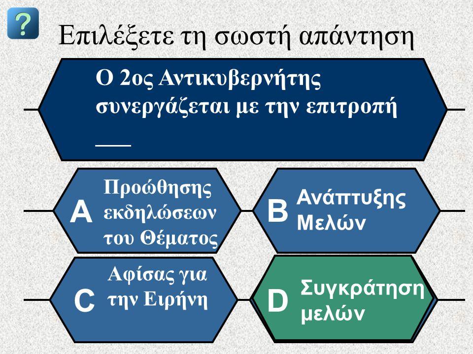 Επιλέξετε τη σωστή απάντηση Ο 2ος Αντικυβερνήτης συνεργάζεται με την επιτροπή ___ Προώθησης εκδηλώσεων του Θέματος A B Ανάπτυξης Μελών Αφίσας για την Ειρήνη Συγκράτηση μελών CD
