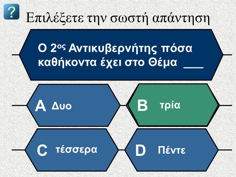 Επιλέξετε την σωστή απάντηση Ο 2 ος Αντικυβερνήτης πόσα καθήκοντα έχει στο Θέμα ___ Δυο A B τρία τέσσερα Πέντε CD