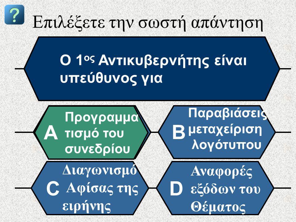 Επιλέξετε την σωστή απάντηση Ο 1 ος Αντικυβερνήτης είναι υπεύθυνος για Προγραμμα τισμό του συνεδρίου A B Παραβιάσεις μεταχείριση λογότυπου Διαγωνισμό Αφίσας της ειρήνης Αναφορές εξόδων του Θέματος CD