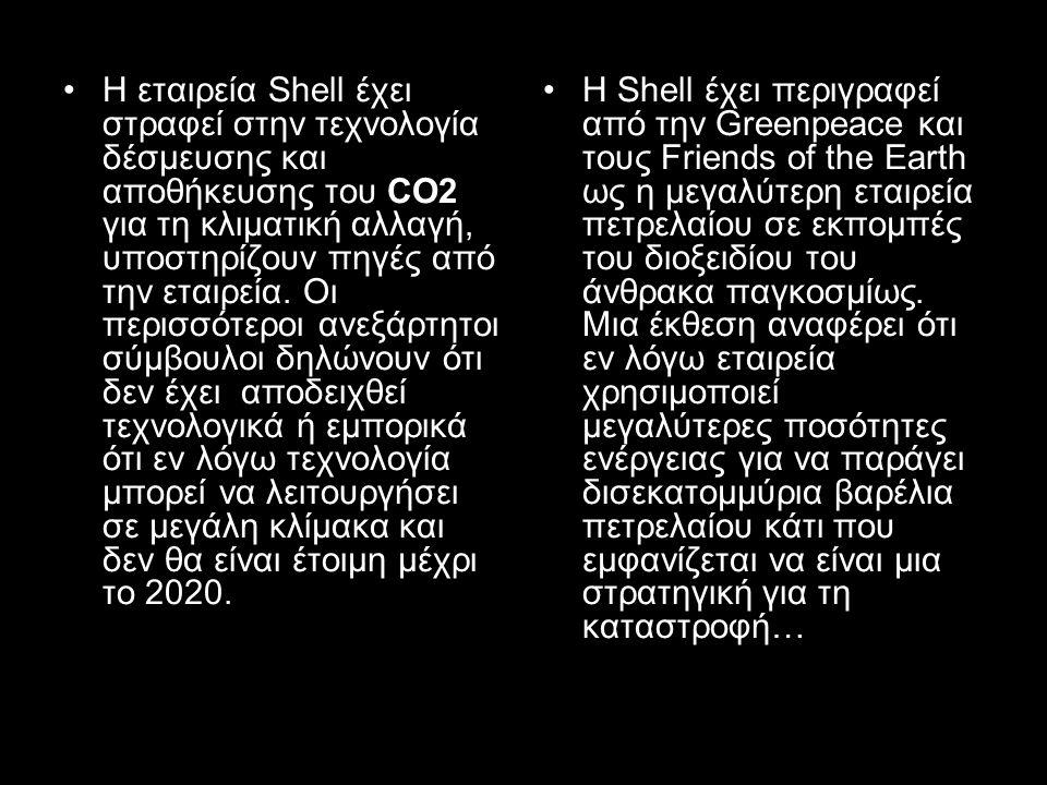 Η εταιρεία Shell έχει στραφεί στην τεχνολογία δέσμευσης και αποθήκευσης του CO2 για τη κλιματική αλλαγή, υποστηρίζουν πηγές από την εταιρεία.