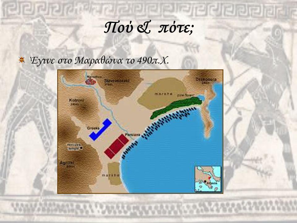 Πού & πότε; Έγινε στο Μαραθώνα το 490π.Χ.