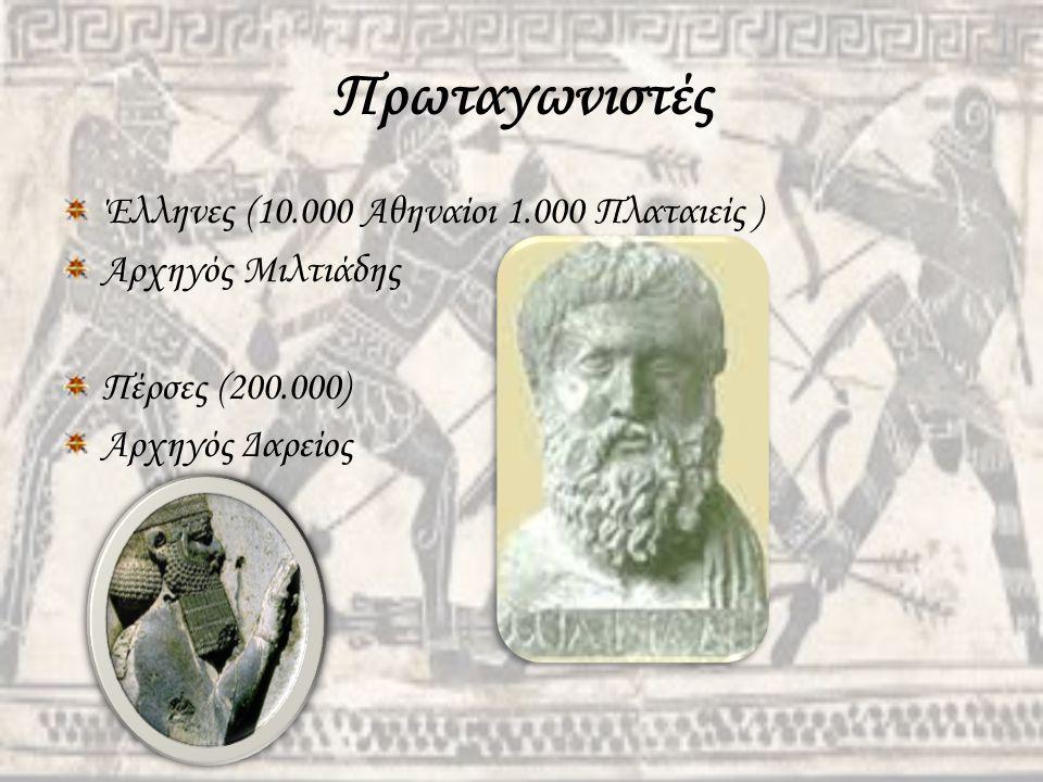 Πρωταγωνιστές Έλληνες (10.000 Αθηναίοι 1.000 Πλαταιείς ) Αρχηγός Μιλτιάδης Πέρσες (200.000) Αρχηγός Δαρείος