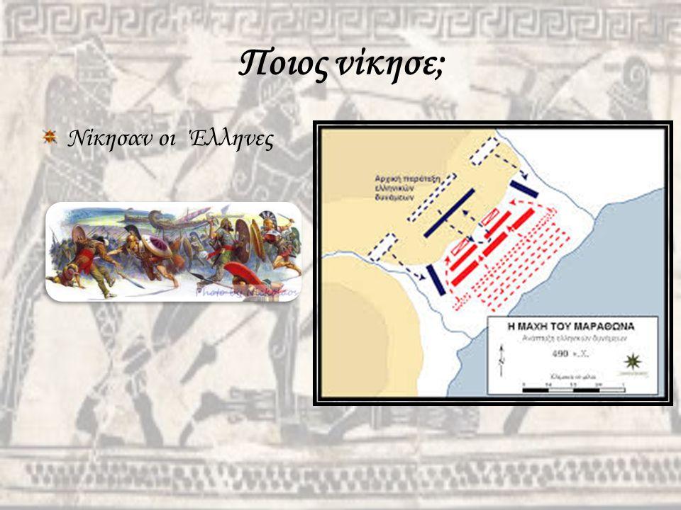Λόγοι που νίκησαν Οι Πέρσες ήταν πολύ σίγουροι για τη νίκη τους και από την περηφάνια τους έχασαν Η περιοχή ήταν στενή, είχε έλη και ήταν κοντά στη θάλασσα Το τέχνασμα του Μιλτιάδη (έβαλε πολλούς στις άκρες και όταν οι Πέρσες πήγαν να εξουδετερώσουν το κέντρο, οι Έλληνες τους περικύκλωσαν και τους νίκησαν)