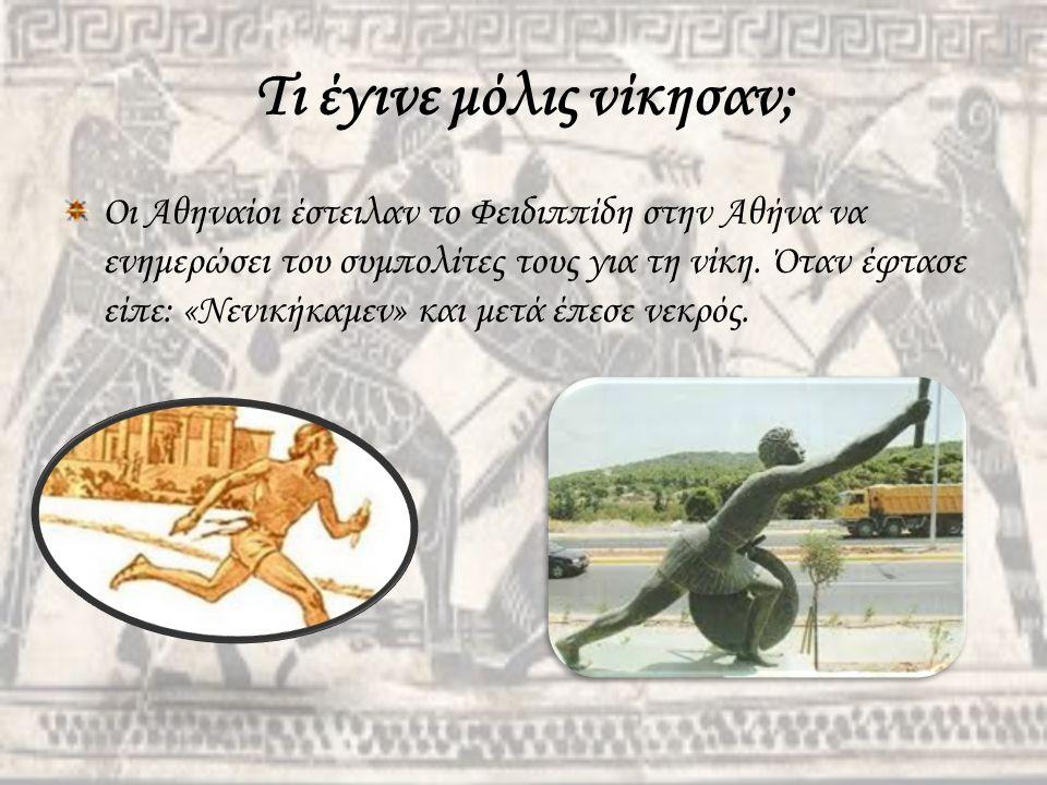 Τι έγινε μόλις νίκησαν; Οι Αθηναίοι έστειλαν το Φειδιππίδη στην Αθήνα να ενημερώσει του συμπολίτες τους για τη νίκη. Όταν έφτασε είπε: «Νενικήκαμεν» κ