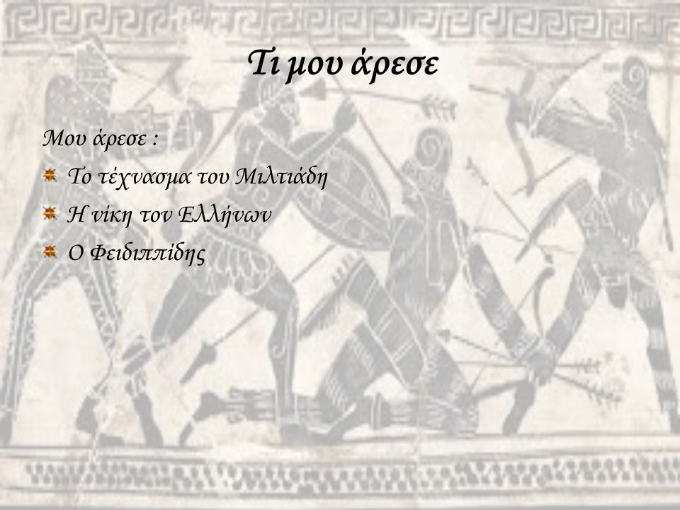 Τι μου άρεσε Μου άρεσε : Το τέχνασμα του Μιλτιάδη Η νίκη τον Ελλήνων Ο Φειδιππίδης