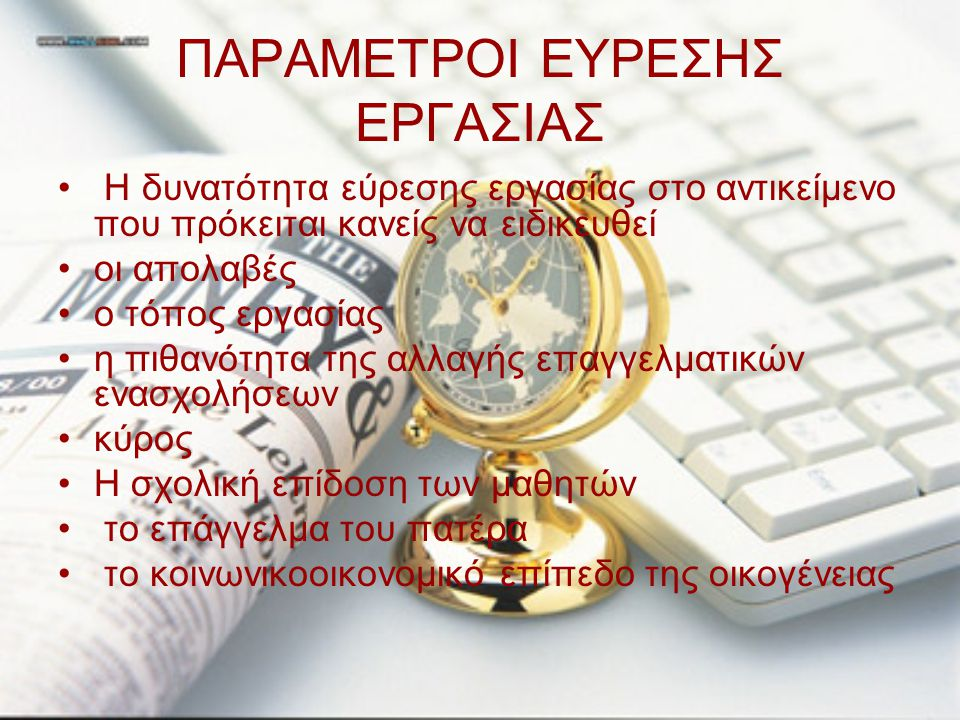 ΜΕΛΛΟΝΤΙΚΑ ΕΠΑΓΓΕΛΜΑΤΑ Προσωπικοί μάνατζερ (personal branders) Οι προσωπικοί μάνατζερ θα βοηθούν οποιονδήποτε να δημιουργήσει ένα αρεστό προσωπικό προφίλ στο διαδίκτυο μέσω της χρήσης των μέσων κοινωνικής δικτύωσης (social media).