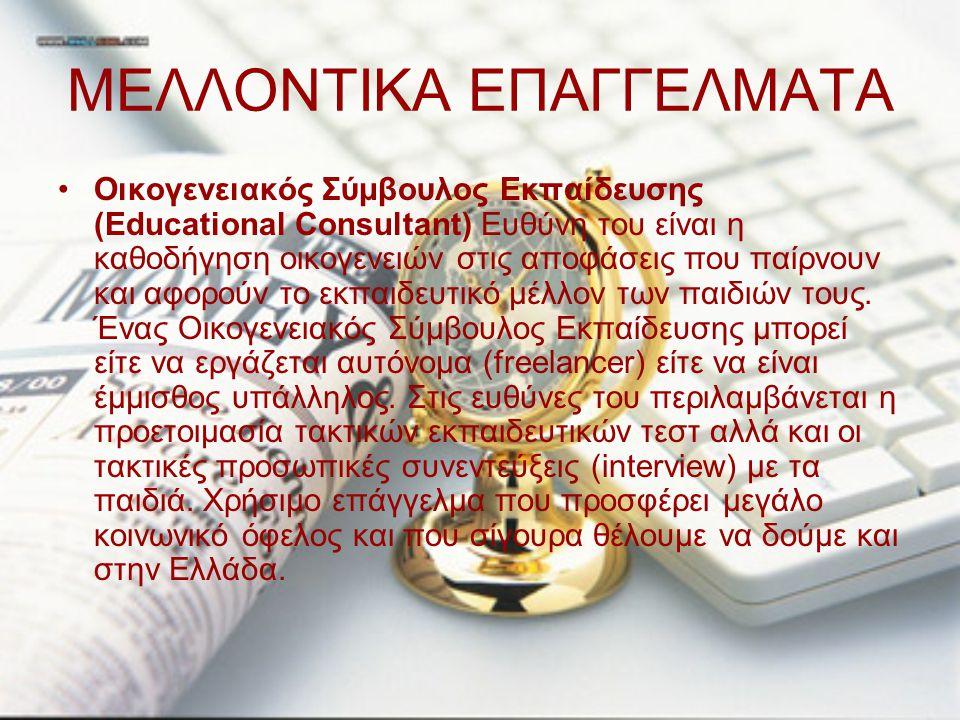 ΜΕΛΛΟΝΤΙΚΑ ΕΠΑΓΓΕΛΜΑΤΑ Οικογενειακός Σύμβουλος Εκπαίδευσης (Educational Consultant) Ευθύνη του είναι η καθοδήγηση οικογενειών στις αποφάσεις που παίρν