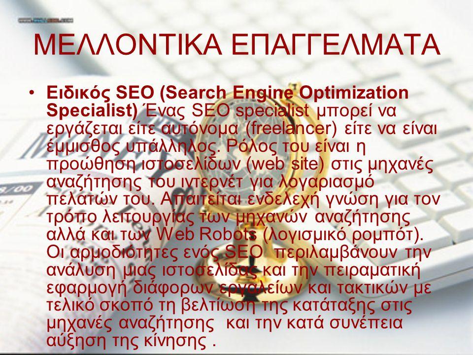 ΜΕΛΛΟΝΤΙΚΑ ΕΠΑΓΓΕΛΜΑΤΑ Ειδικός SEO (Search Engine Optimization Specialist) Ένας SEO specialist μπορεί να εργάζεται είτε αυτόνομα (freelancer) είτε να