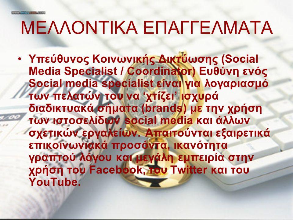 ΜΕΛΛΟΝΤΙΚΑ ΕΠΑΓΓΕΛΜΑΤΑ Υπεύθυνος Κοινωνικής Δικτύωσης (Social Media Specialist / Coordinator) Ευθύνη ενός Social media specialist είναι για λογαριασμό