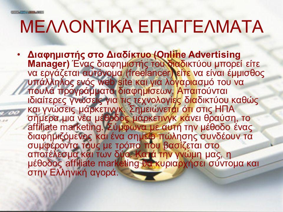 ΜΕΛΛΟΝΤΙΚΑ ΕΠΑΓΓΕΛΜΑΤΑ Διαφημιστής στο Διαδίκτυο (Online Advertising Manager) Ένας διαφημιστής του διαδικτύου μπορεί είτε να εργάζεται αυτόνομα (freel