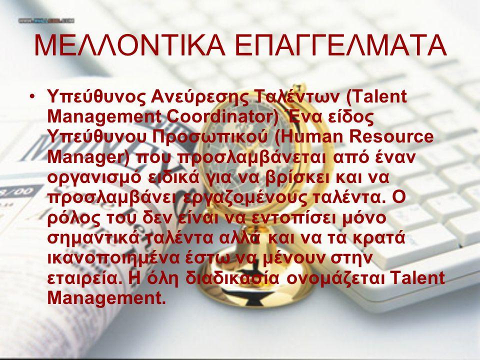 ΜΕΛΛΟΝΤΙΚΑ ΕΠΑΓΓΕΛΜΑΤΑ Υπεύθυνος Ανεύρεσης Ταλέντων (Talent Management Coordinator) Ένα είδος Υπεύθυνου Προσωπικού (Human Resource Manager) που προσλα