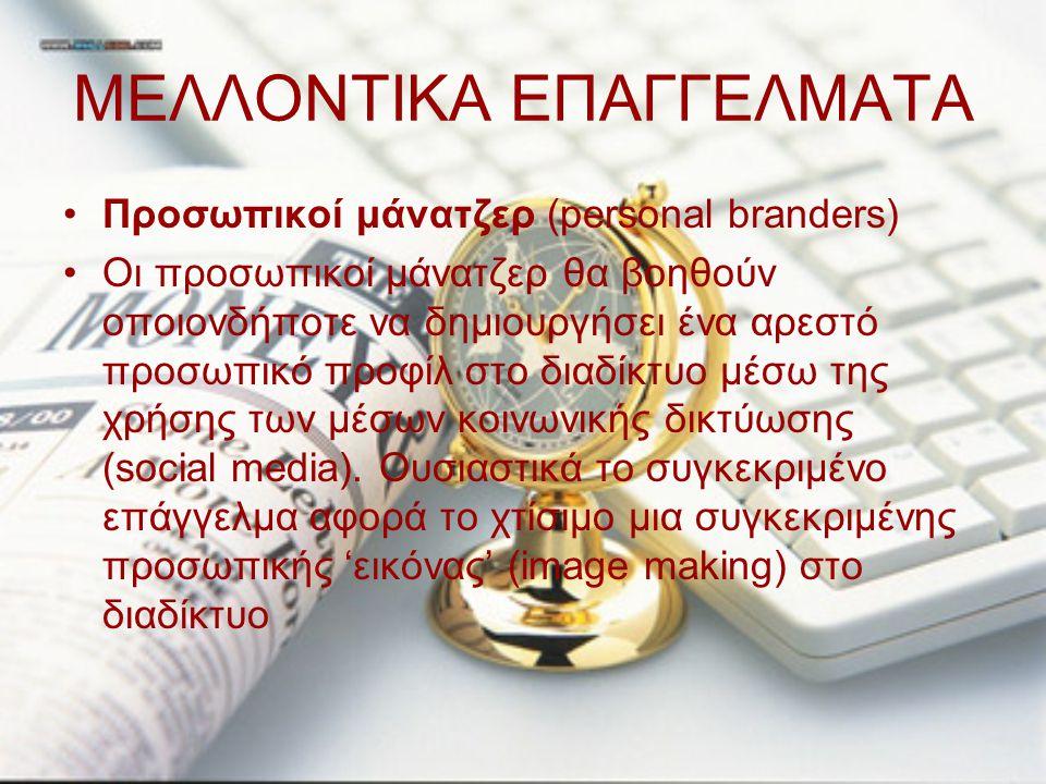 ΜΕΛΛΟΝΤΙΚΑ ΕΠΑΓΓΕΛΜΑΤΑ Προσωπικοί μάνατζερ (personal branders) Οι προσωπικοί μάνατζερ θα βοηθούν οποιονδήποτε να δημιουργήσει ένα αρεστό προσωπικό προ