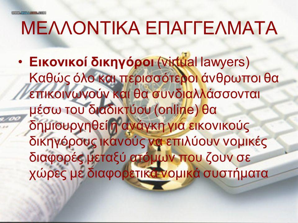 ΜΕΛΛΟΝΤΙΚΑ ΕΠΑΓΓΕΛΜΑΤΑ Γεμολόγοι Οι γεμολόγοι εκτιμούν πολύτιμους λίθους (διαμάντια, μαργαριτάρια κ.ά.) και πιστοποιούν τον τύπο και τη γνησιότητα τους.