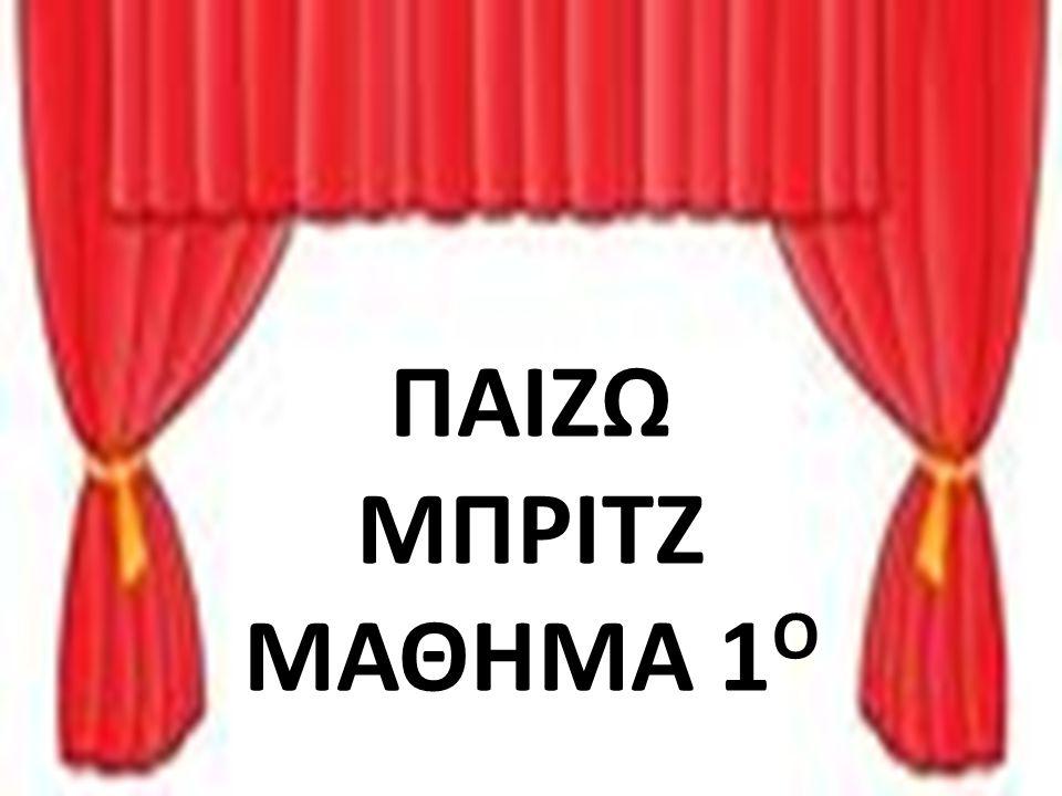 ΠΑΙΖΩ ΜΠΡΙΤΖ ΜΑΘΗΜΑ 1 Ο