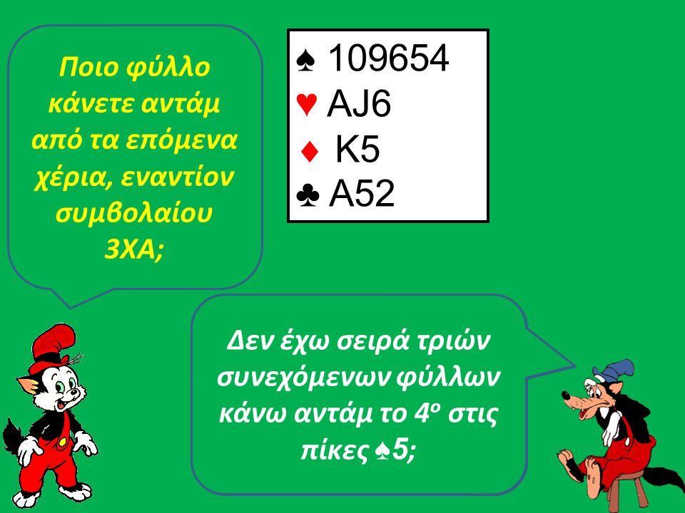 Ποιο φύλλο κάνετε αντάμ από τα επόμενα χέρια, εναντίον συμβολαίου 3ΧΑ; ♠ J43 ♥ Q5  KQJ86 ♣ 1084 ♠ 94 ♥ J1086  QJ108 ♣ A73 Έχω σειρά τριών συνεχόμενω