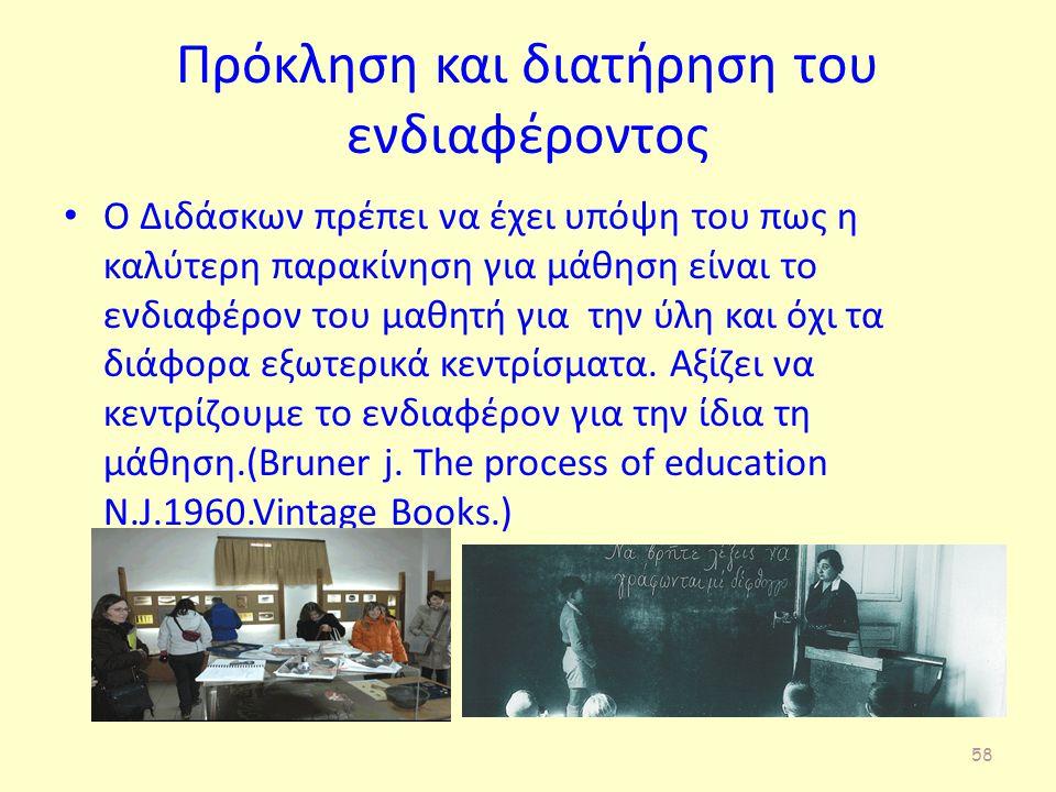 Πρόκληση και διατήρηση του ενδιαφέροντος Ο Διδάσκων πρέπει να έχει υπόψη του πως η καλύτερη παρακίνηση για μάθηση είναι το ενδιαφέρον του μαθητή για τ