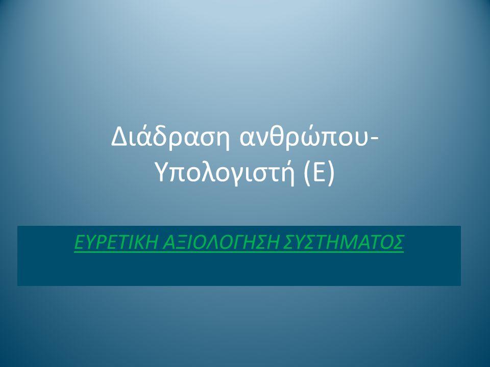 Διάδραση ανθρώπου- Υπολογιστή (Ε) ΕΥΡΕΤΙΚΗ ΑΞΙΟΛΟΓΗΣΗ ΣΥΣΤΗΜΑΤΟΣ