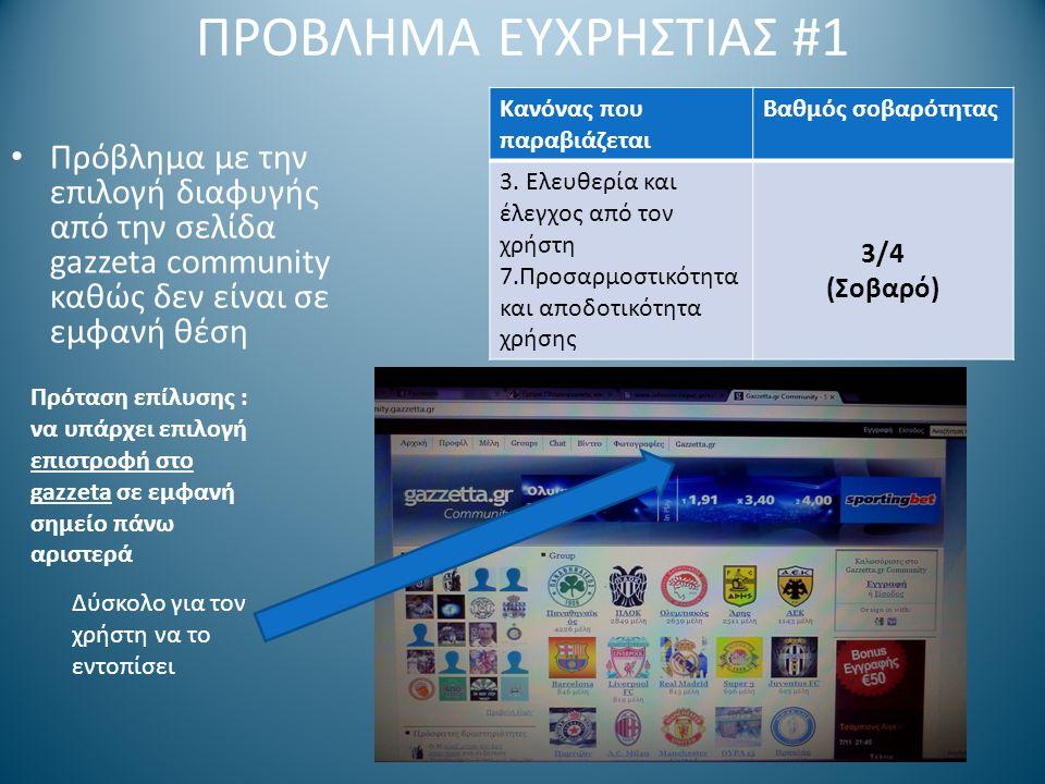 ΠΡΟΒΛΗΜΑ ΕΥΧΡΗΣΤΙΑΣ #1 Πρόβλημα με την επιλογή διαφυγής από την σελίδα gazzeta community καθώς δεν είναι σε εμφανή θέση Κανόνας που παραβιάζεται Βαθμός σοβαρότητας 3.