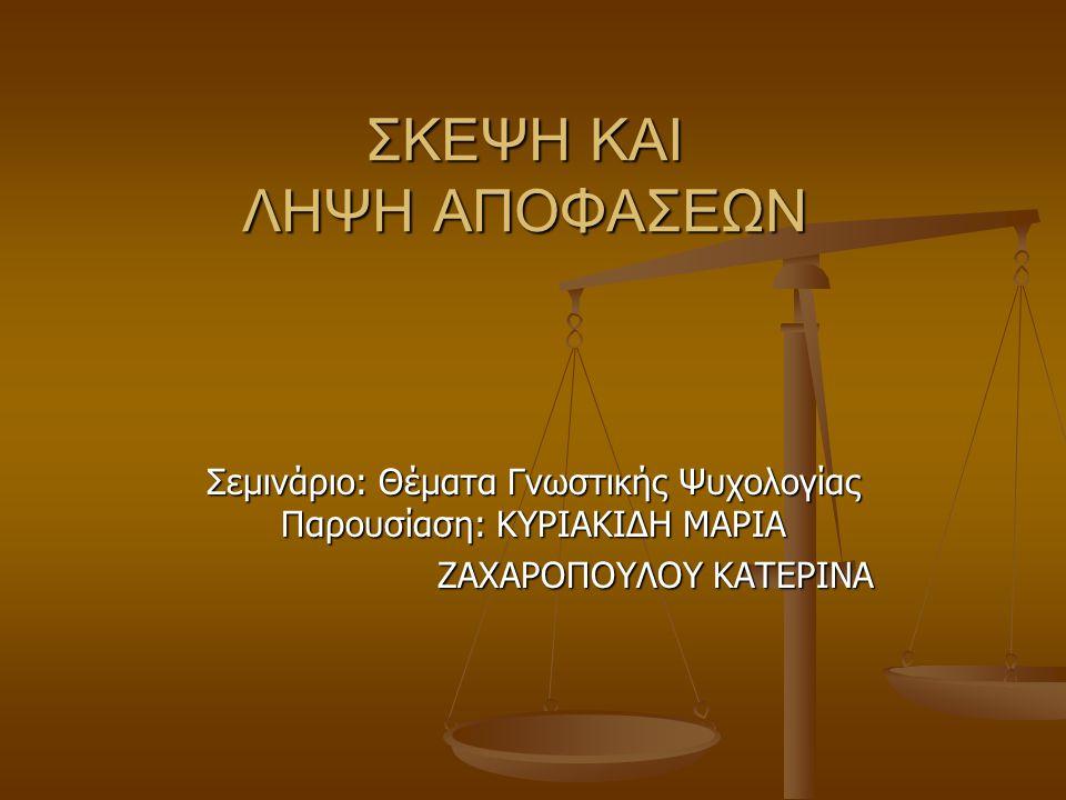 Η θεωρία της μετάνοιας Ο άνθρωπος κρίνει μια απόφαση που πήρε σύμφωνα με το τι θα σύμβαινε αν είχε πάρει μια διαφορετική απόφαση.