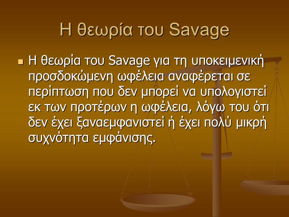 Η θεωρία του Savage Η θεωρία του Savage για τη υποκειμενική προσδοκώμενη ωφέλεια αναφέρεται σε περίπτωση που δεν μπορεί να υπολογιστεί εκ των προτέρων