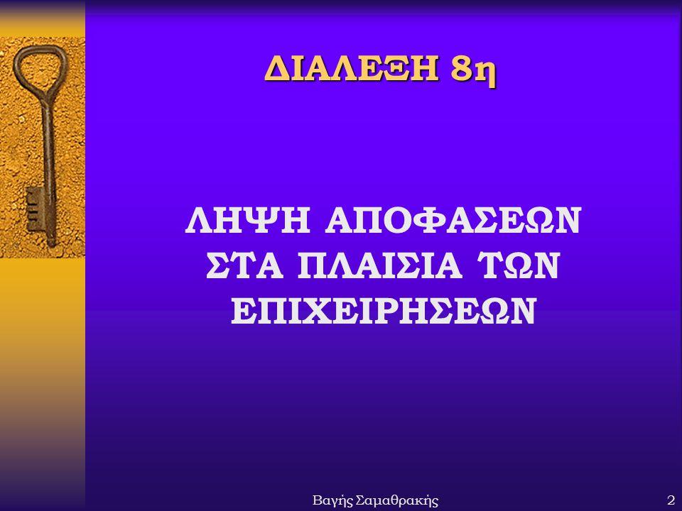 Βαγής Σαμαθρακής2 ΔΙΑΛΕΞΗ 8η ΛΗΨΗ ΑΠΟΦΑΣΕΩΝ ΣΤΑ ΠΛΑΙΣΙΑ ΤΩΝ ΕΠΙΧΕΙΡΗΣΕΩΝ