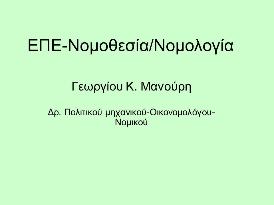 ΕΠΕ-Νομοθεσία/Νομολογία Γεωργίου Κ. Μανούρη Δρ. Πολιτικού μηχανικού-Οικονομολόγου- Νομικού