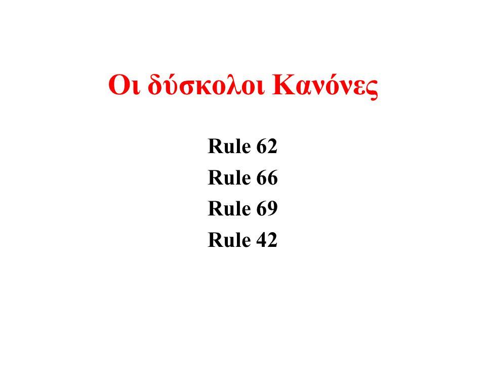 Οι δύσκολοι Κανόνες Rule 62 Rule 66 Rule 69 Rule 42