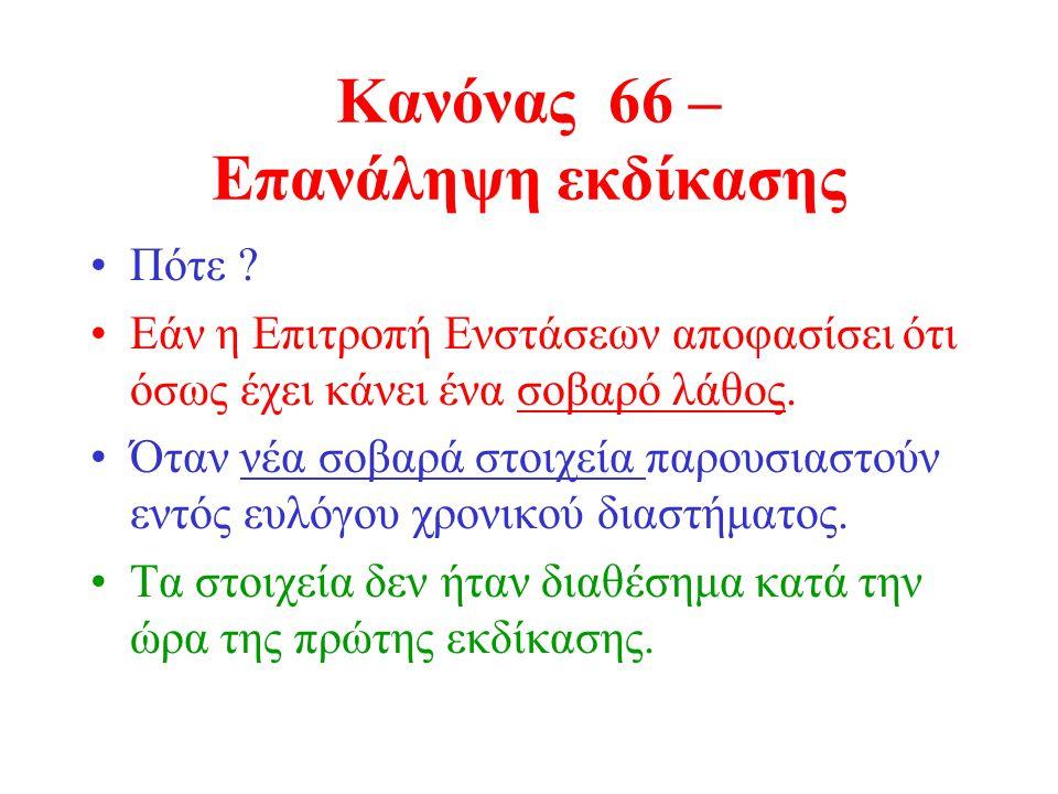 Κανόνας 62 – Αποκατάσταση Χρονικό όριο: Μόνο όσον αφορά τις ενστάσεις! Το Χρονικό όριο θα επεκτείνεται εάν υπάρχει σοβαρός λόγος να γίνει. Η αίτηση πρ