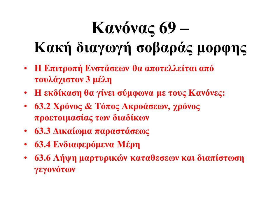 Κανόνας 69 – Κακή διαγωγή σοβαράς μορφης Αυτό δεν είναι μία ένσταση. Η εκδίκαση μπορεί να προκληθεί μόνο από την Επιτροπή Ενστάσεων. …. Ποιός θα ενημε