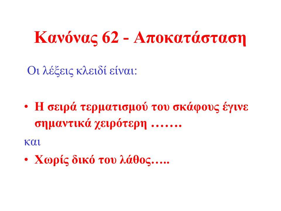 Κανόνας 62 - Αποκατάσταση Οι λέξεις κλειδί είναι: Η σειρά τερματισμού του σκάφους έγινε σημαντικά χειρότερη …….
