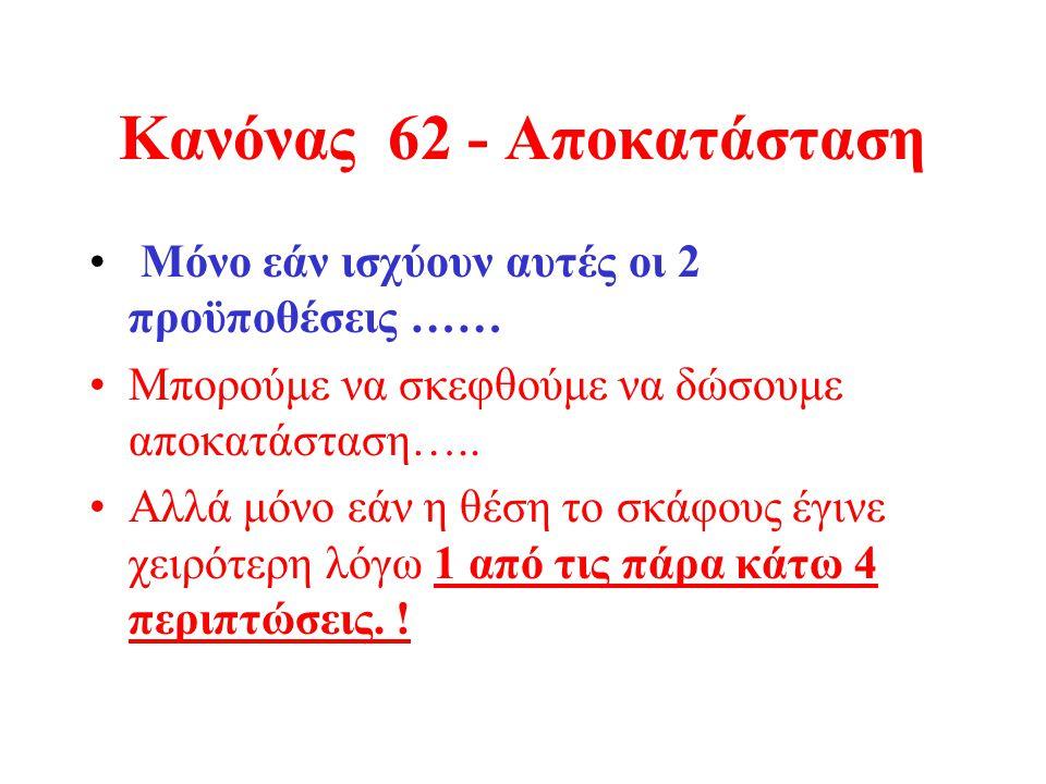 Κανόνας 62 - Αποκατάσταση Οι λέξεις κλειδί είναι: Η σειρά τερματισμού του σκάφους έγινε σημαντικά χειρότερη ……. και Χωρίς δικό του λάθος…..