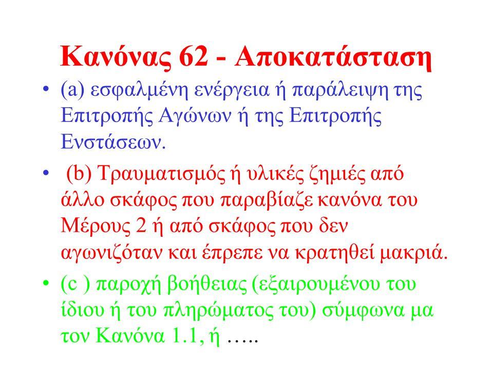 (a) εσφαλμένη ενέργεια ή παράλειψη της Επιτροπής Αγώνων ή της Επιτροπής Ενστάσεων.