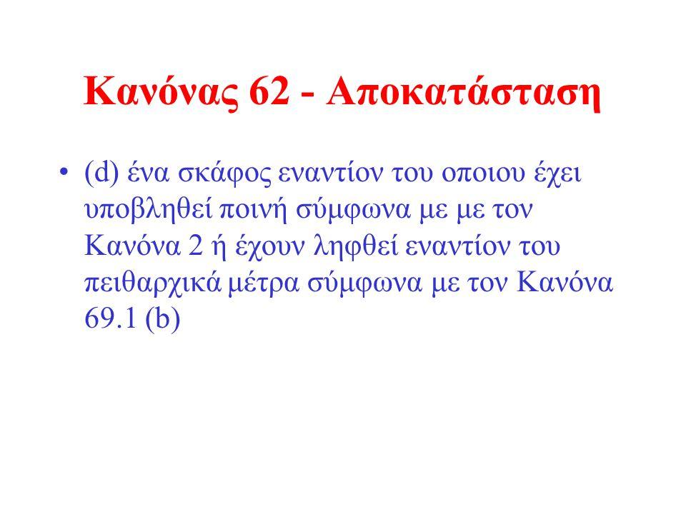 (d) ένα σκάφος εναντίον του οποιου έχει υποβληθεί ποινή σύμφωνα με με τον Κανόνα 2 ή έχουν ληφθεί εναντίον του πειθαρχικά μέτρα σύμφωνα με τον Κανόνα 69.1 (b)