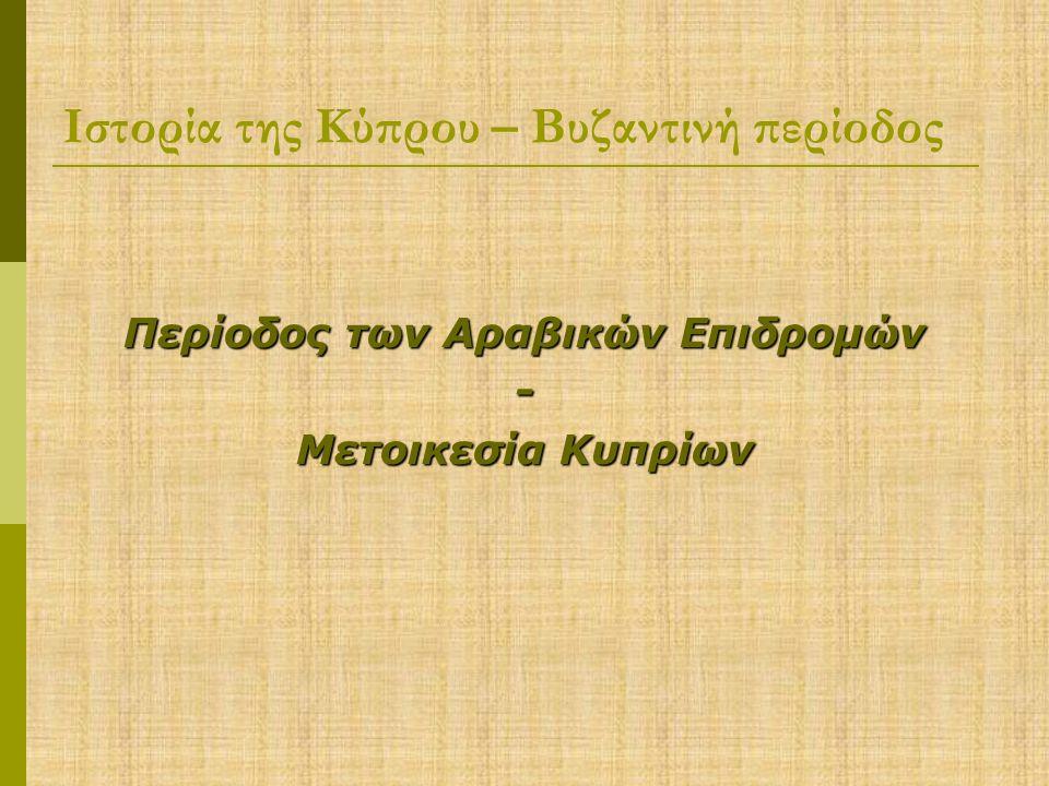 Ιστορία της Κύπρου – Βυζαντινή περίοδος Περίοδος των Αραβικών Επιδρομών - Μετοικεσία Κυπρίων