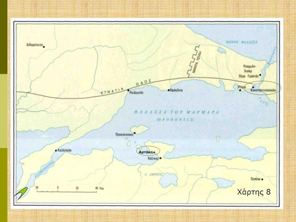 Χάρτης 7 Είστε άραβας ναύαρχος και παίρνετε εντολή από το Χαλίφη να ξεκινήσετε με το στόλο σας από τις αραβικές περιοχές και να κατευθυνθείτε στην Κωνσταντινούπολη για να την καταλάβετε.