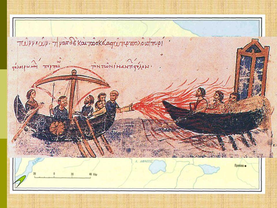 Τα παιχνίδια στρατηγικής συνεχίζονται...  Οι ρόλοι τώρα αλλάζουν. Είστε βυζαντινός ναύαρχο ς. Ξ εκινήστε με το στόλο σας από τον ναύσταθμο της Αρτάκη