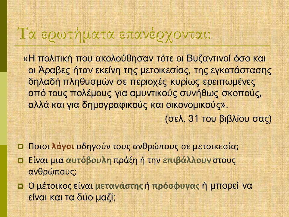 Επεξεργασία πηγής - Ποιος αποφάσισε τον επαναπατρισμό των Κυπρίων; - Συμφωνεί η πληροφορία της πηγής με τις πληροφορίες που μας δίνει το βιβλίο σας; (σελ.