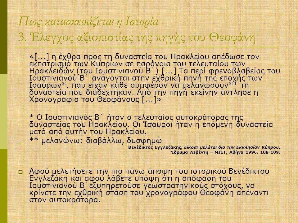 2. Επεξεργασία πηγής Σύμφωνα με την πιο κάτω πηγή, σε τι άλλο μπορεί να αποσκοπούσε η πολιτική του Ιουστινιανού; «Απέβλεπε άραγε (ο Ιουστινιανός Β΄) σ